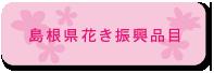 島根県花き振興品目