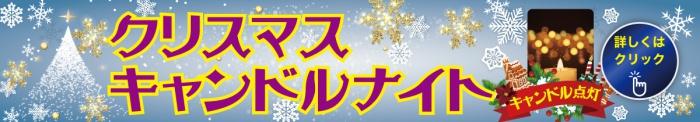 クリスマスキャンドルナイト