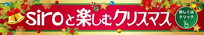siroと楽しむクリスマス