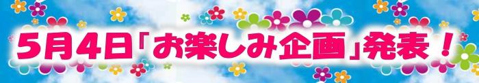 5月4日「お楽しみ企画」発表!