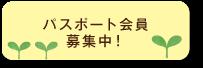 島根県振興品目パスポート会員募集中!