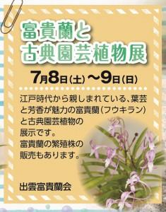 80号・花の郷-表_5ol